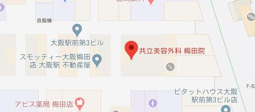 共立美容外科 梅田院地図