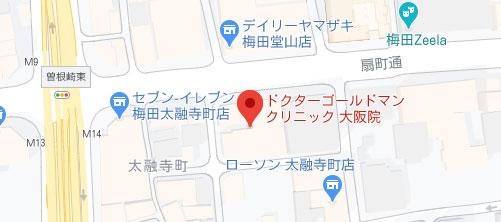 ドクターゴールドマンクリニック 大阪院地図