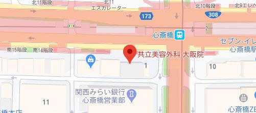 共立美容外科 大阪本院(心斎橋)地図