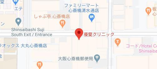 優愛クリニック 心斎橋院地図