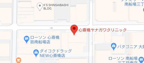 心斎橋ヤナガワクリニック地図