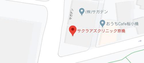 サクラアズクリニック 京橋院地図