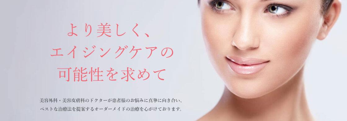 銀座みゆき通り美容外科 大阪院画像