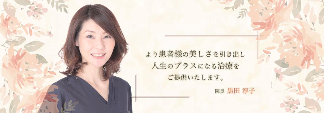 クローバー美容クリニック 大阪梅田院画像