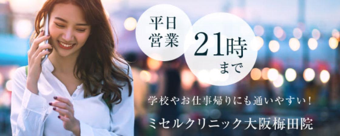 ミセルクリニック 大阪梅田院画像