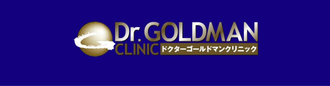 ドクターゴールドマンクリニック 大阪院画像