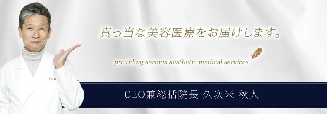 共立美容外科 大阪本院(心斎橋)画像