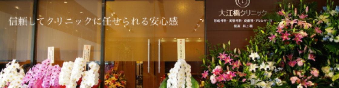大江橋クリニック画像