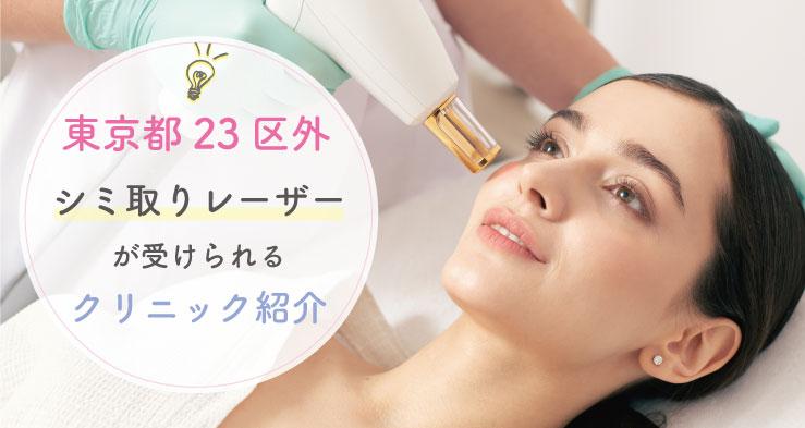 東京都23区外でシミ取り出来るレーザーを扱う美容クリニック一覧
