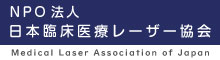 日本臨床治療レーザー学会バナー