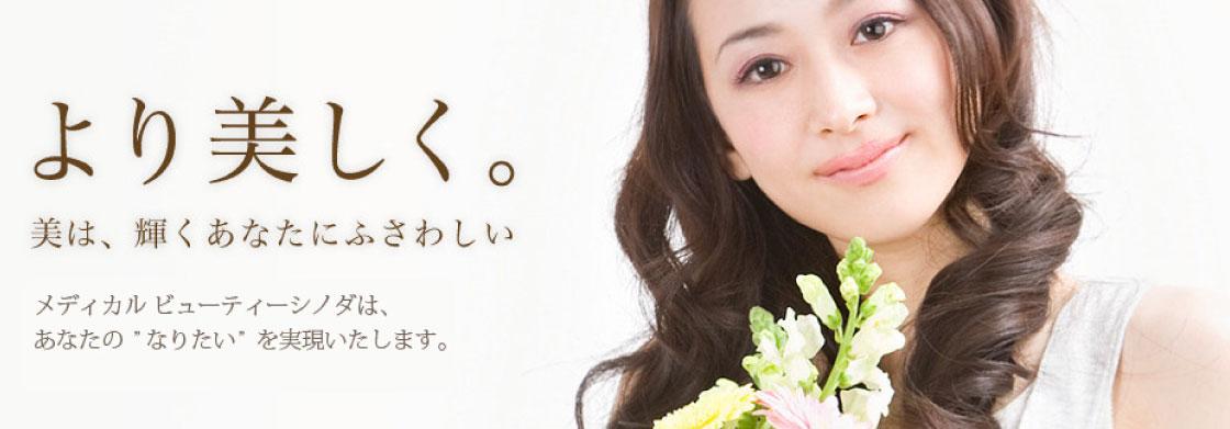篠田美容皮膚科画像