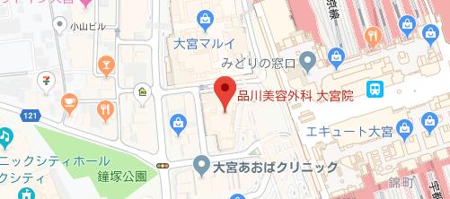 品川美容外科 大宮院地図