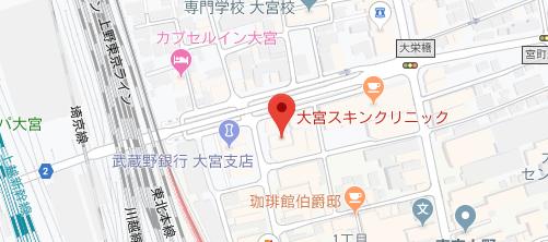 大宮スキンクリニック地図