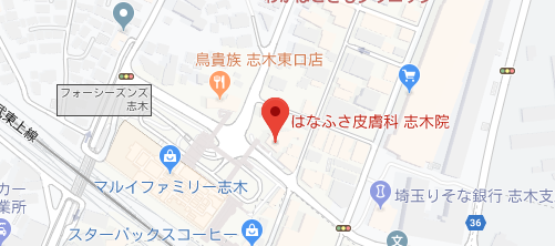 はなふさ皮膚科 志木院地図