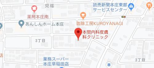 本間内科皮膚科クリニック地図