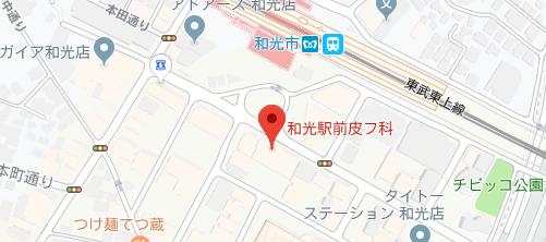 和光駅前皮フ科地図