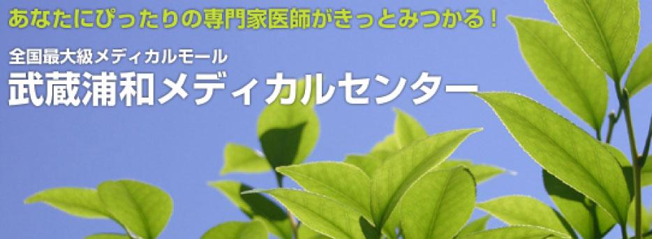 武蔵浦和メディカルセンター画像