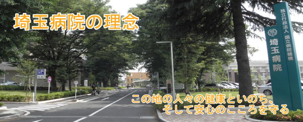 埼玉病院画像