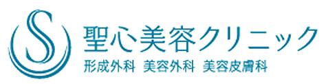 聖心美容クリニックのロゴ