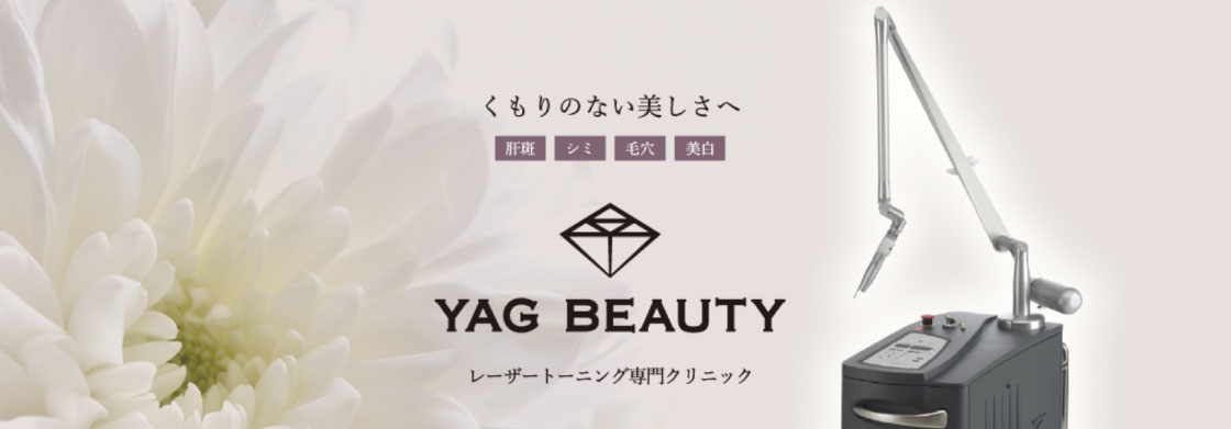 YAG BEAUTY CLINIC画像