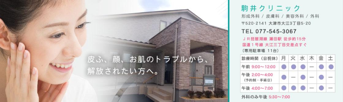 駒井クリニック画像