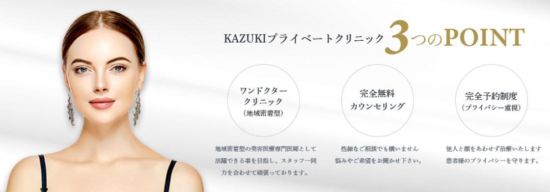KAZUKIプライベートクリニック 松江院画像