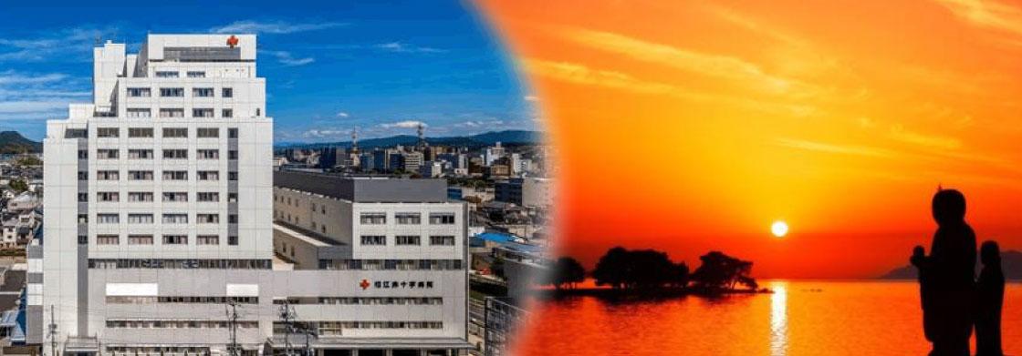 松江赤十字病院画像