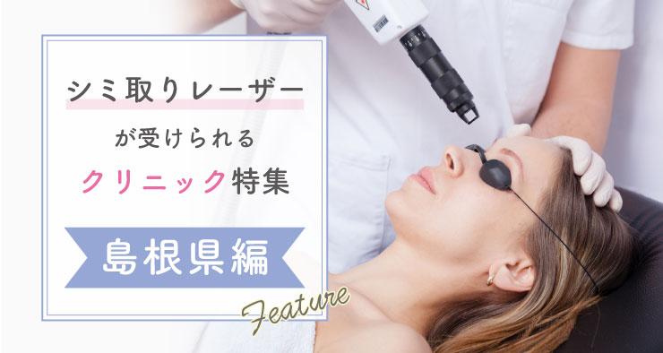 島根県でシミ取りレーザーを受けたい方への美容クリニックガイド