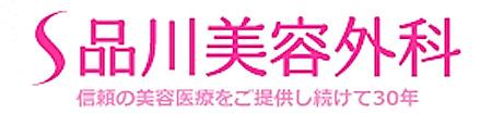 品川美容外科のロゴ