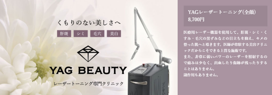 PICO BEAUTY CLINIC画像