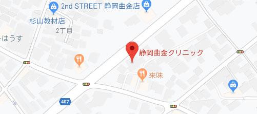 医療法人社団ヴェリタス 静岡曲金クリニック地図