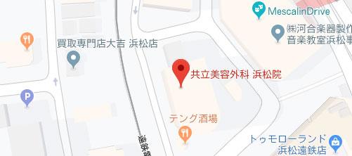 共立美容外科 浜松院地図
