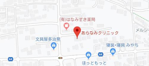 あらなみクリニック 静岡院地図