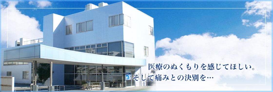 小長井整形外科医院画像