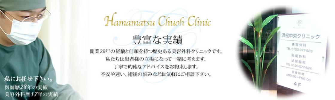 浜松中央クリニック画像