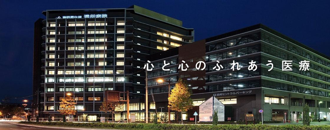 遠州病院画像