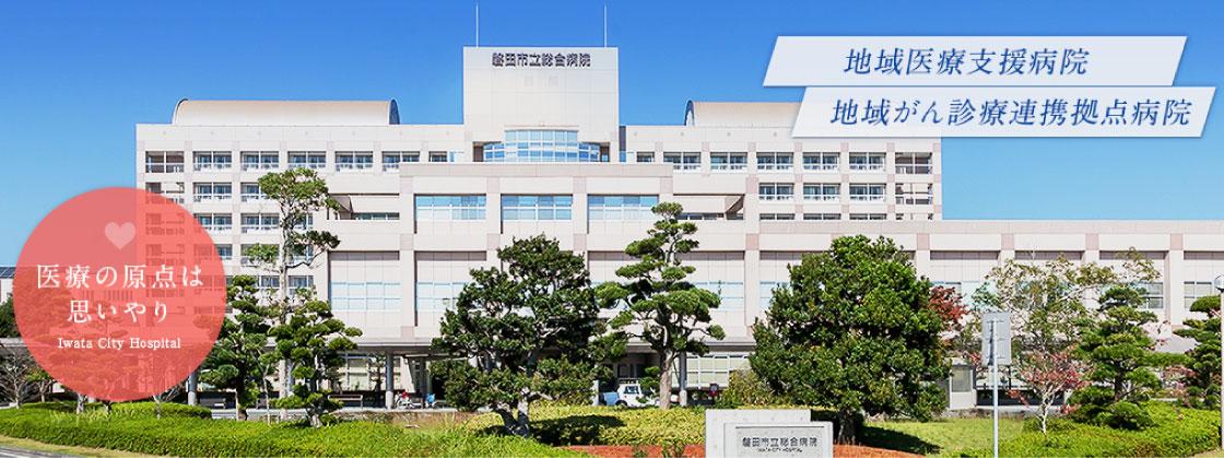 磐田市立総合病院画像