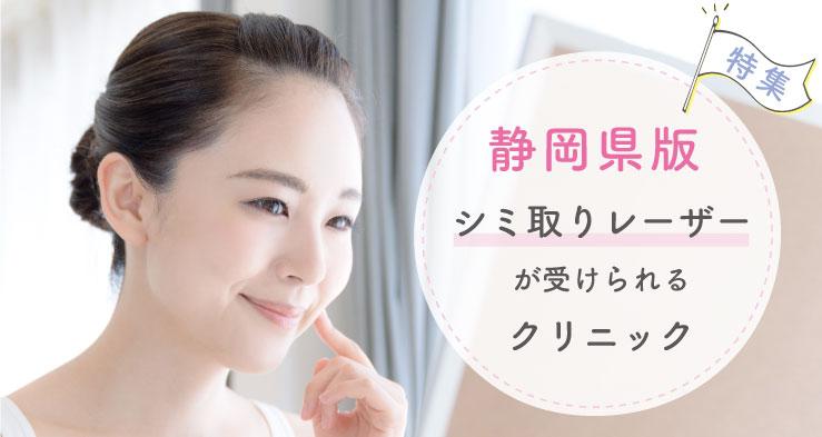 肌のトーンアップが叶うシミ取りレーザーが受けられる静岡県のクリニック