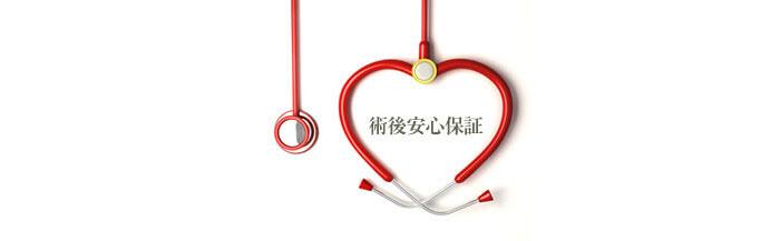 東京美容外科のアフターケアイメージ画像