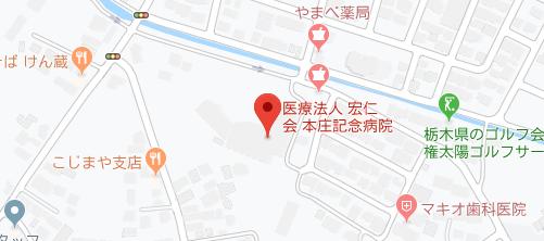 本庄記念病院地図