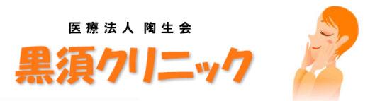 黒須クリニック画像