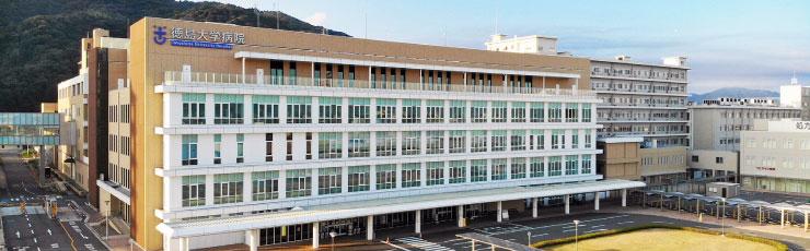 徳島大学病院画像