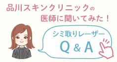 品川スキンクリニックインタビュー記事バナー