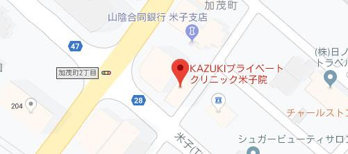 KAZUKIプライベートクリニック 米子院地図