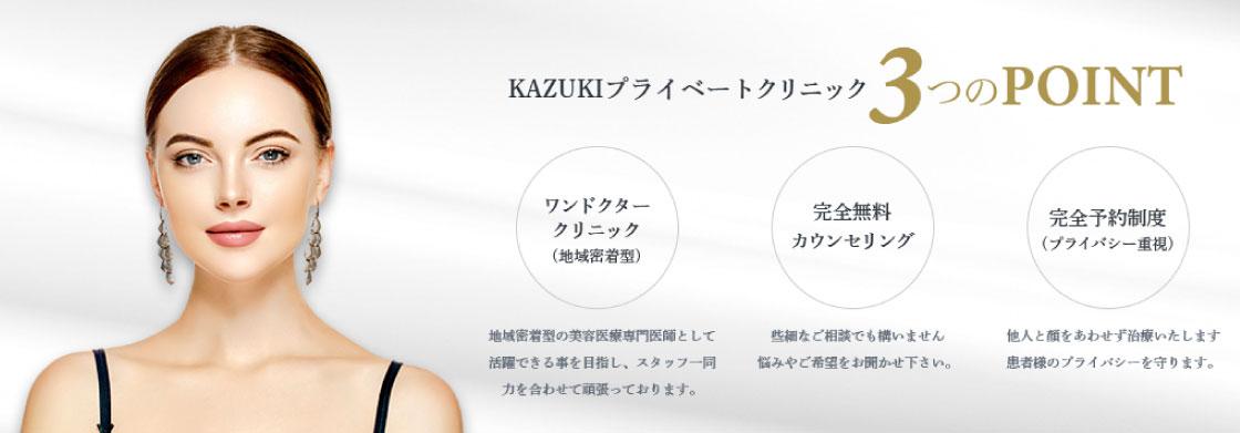 KAZUKIプライベートクリニック 米子院画像