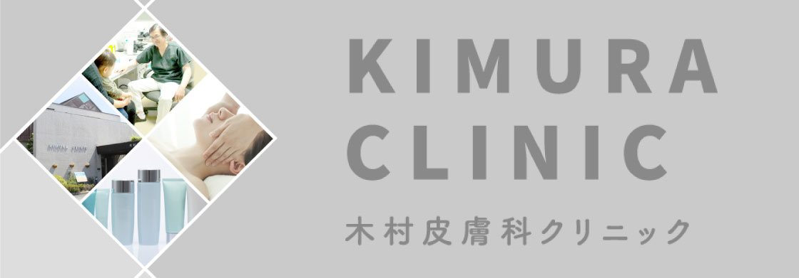 木村皮膚科クリニック 画像