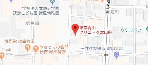 東京青山クリニック 富山院地図
