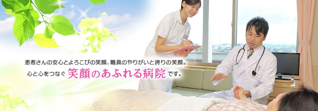 真生会富山病院画像