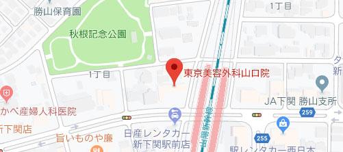 東京美容外科 山口下関院地図