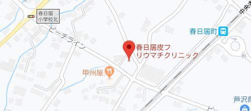 春日居皮フ・リウマチクリニック地図